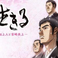 Club Otaku divulga lançamento em Portugal do anime Porque Vivemos (Naze Ikiru)